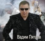 Вадим Пятаев