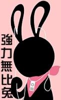 強力無比兔
