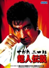 Segata Kenshirō