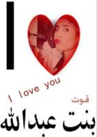 ليلى عبدالله love