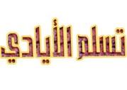 انشودة انت السلام للشيخ مشاري العفاسي مونتاج رائع 2011  من تصميمي 1803025349