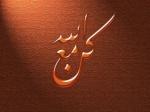 راجيه حب الرحمن