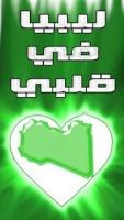 ليبيا الصمود