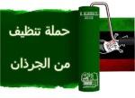 ام ليبيا