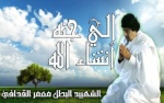 الله ينصر معمر