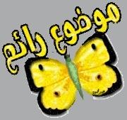نجــــــ البحر ــــــــم 4116189061