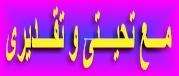 حكايه ابليس لما دخل علي الرسول عليه الصلاة والسلام 426201