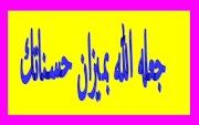حكايه ابليس لما دخل علي الرسول عليه الصلاة والسلام 466631