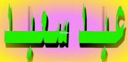 عيد سعيد عليكم 70558