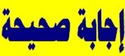 حكايه ابليس لما دخل علي الرسول عليه الصلاة والسلام 871925