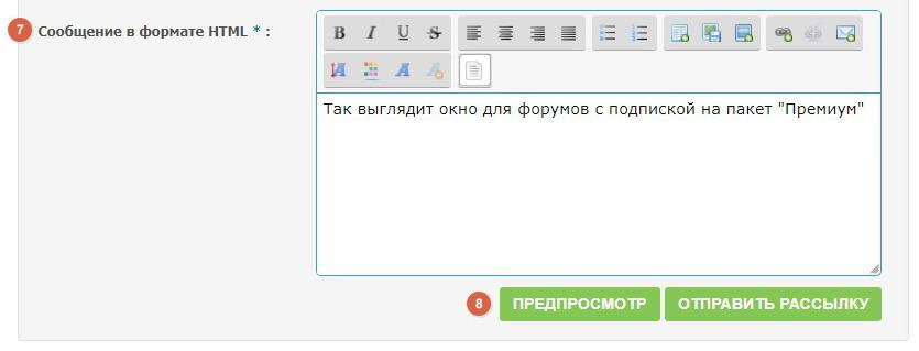 """Почтовые рассылки и рассылка """"Популярный контент"""" Image_14"""