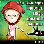 Красная Шапочка:)