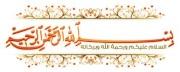 فضل الصلاة على النبي صلى الله عليه وسلم 253468018