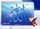 منتدى اعلانات المنتديات الاسلامية 1233-87
