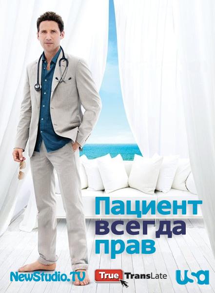 Сериал Пациент всегда прав / Royal Pains
