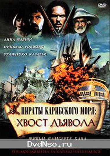 Пираты / Хвост дьявола