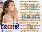 srey srok khmer