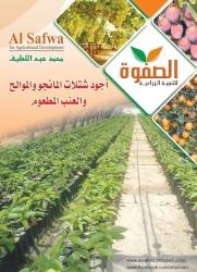 الصفوة للتنمية الزراعية