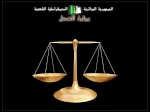 منتدى تعديل القانون الاساسي 374-92