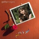اميرة الشام
