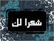 """العرض الشرفي للفيلم الجزائري """"الحنين""""  820252"""