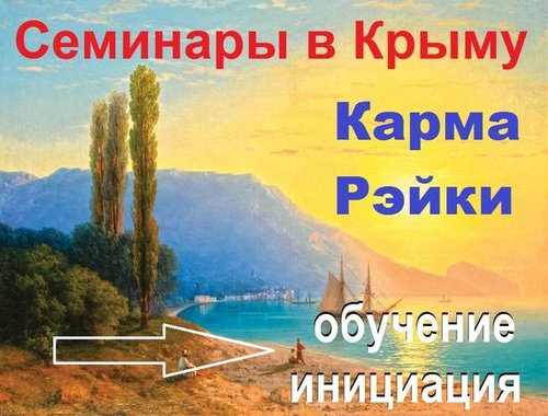Карма рейки E_eea_12