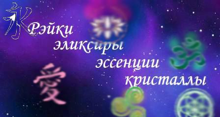 Рейки кристаллы Oea_ea10