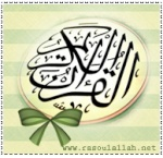 درة الاسـلام