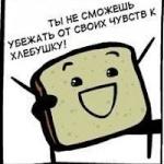 хлебушек