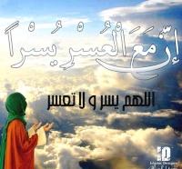 Servante d'Allah