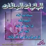 قـسـم الـكـتـاب والسـنة الـنـبـويـة 28239-69