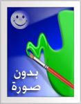 نــتــائــج بــكــالــوريــا 2019 BAC No-ava10