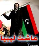 محبة ليبيا