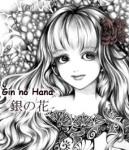 gin_no_hana