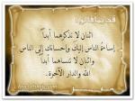 راجية رحمة ربي