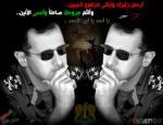 سيف الأسد