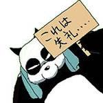 Panda Kun