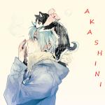 Akashini