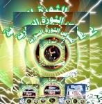 لصوص الثورة السورية 1866-2