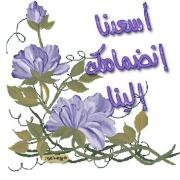 ترحيب بالعضو الجديد أحمد الاحمد 2283298872