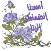 ترحيب حار جدا بالاستاذ/عادل محمد امام 397672689