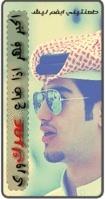 رماد الشوق