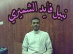 نبيل فايد الشميري