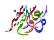 تفسير كلمة رمضان 463209
