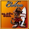 sdk Cobra