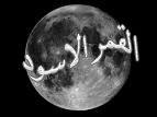 القمر الاسود
