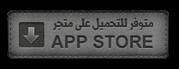 لتحميل التطبيق لـ iP