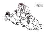 shiatsu an'