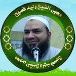 محب الشيخ وليد فصيح