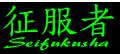 Seifukusha